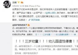 3岁幼女遭性侵案发酵 章子怡姚晨怒斥呼吁严惩