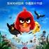 内地票房:《愤怒的小鸟》夺冠 《美队3》破11亿