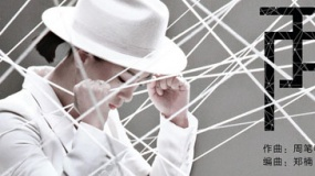 《寒战2》MV制作特辑 黑白两色诠释影片主题