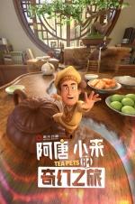 动画电影《阿唐小来的奇幻之旅》曝光先导海报