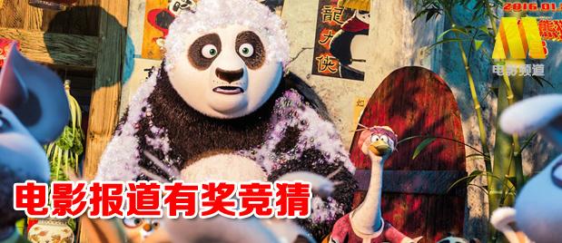 《功夫熊猫3》是中国和哪个国家合拍的电影?