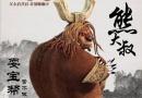 《神秘世界历险记3》角色海报 神秘人物引猜想