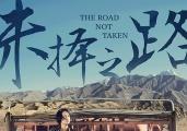 王学兵宣传《未择之路》:总有一条路是没选择的