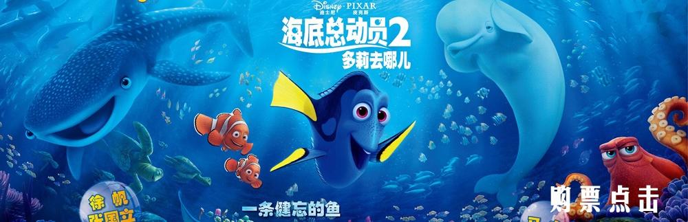 《海底总动员2:多莉去哪儿》