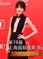 第19届上海国际电影节闭幕式红毯