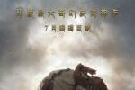 《巴霍巴利王》曝中文海报 印度神话开挂战暑期