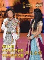 第16届华表奖颁奖暨电影新力量推介盛典典礼全程