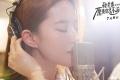 《致青春2》曝主题曲 刘亦菲搭档王铮亮歌唱爱情