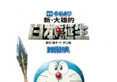 《哆啦A梦》剧场版曝先导海报 哆啦A梦握石头枪