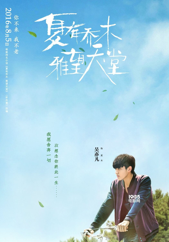 《夏有乔木》曝光新海报预告 吴亦凡旁白献声