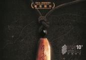 第十届FIRST影展公布开幕片 《皮绳上的魂》获选