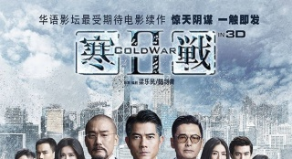 内地票房:国产影片持续发力霸榜 《寒战2》连庄