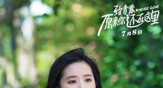 《致青春2》曝女生特辑 刘亦菲领衔校园女神