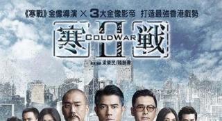 香港票房:《寒战》2113万登顶《爱宠大机密》亚军