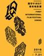 第十届FIRST青年电影展专题