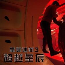 星际迷航3:超越星辰