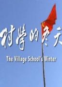 村学的冬天