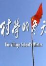 张小斐-村学的冬天