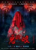 《诡新娘》首映:导演王健曝灵感来自真实鬼故事