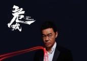 《危城》终极预告 刘青云古天乐正邪相抗爆气场