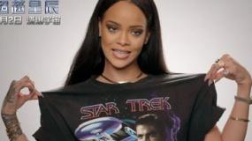 《星际迷航3》主题曲特辑 蕾哈娜自曝星际粉身份