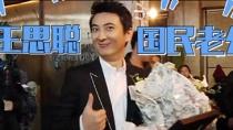 """《微微一笑很倾城》曝""""总裁""""特辑  王思聪大银幕首秀"""