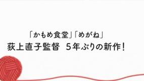 《人生密密缝》曝光角色造型 生田斗真女装抢眼