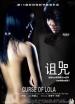 诅咒-高清完整版在线观看-电影网