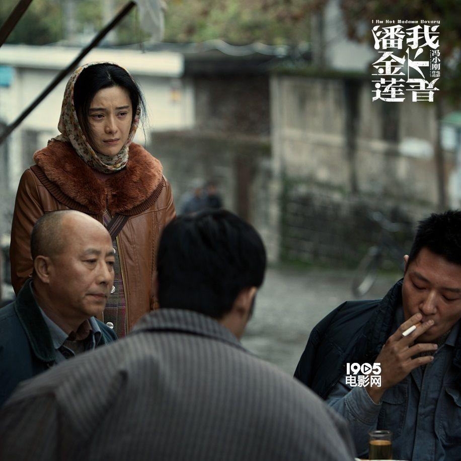 """《我不是潘金莲》新特辑 范冰冰""""挑战""""老戏骨"""