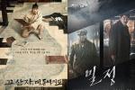 韩国中秋档影市预热 《古山子》将PK《密探》