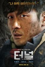 韩国暑期档本土片发威 《隧道》打败《星际3》