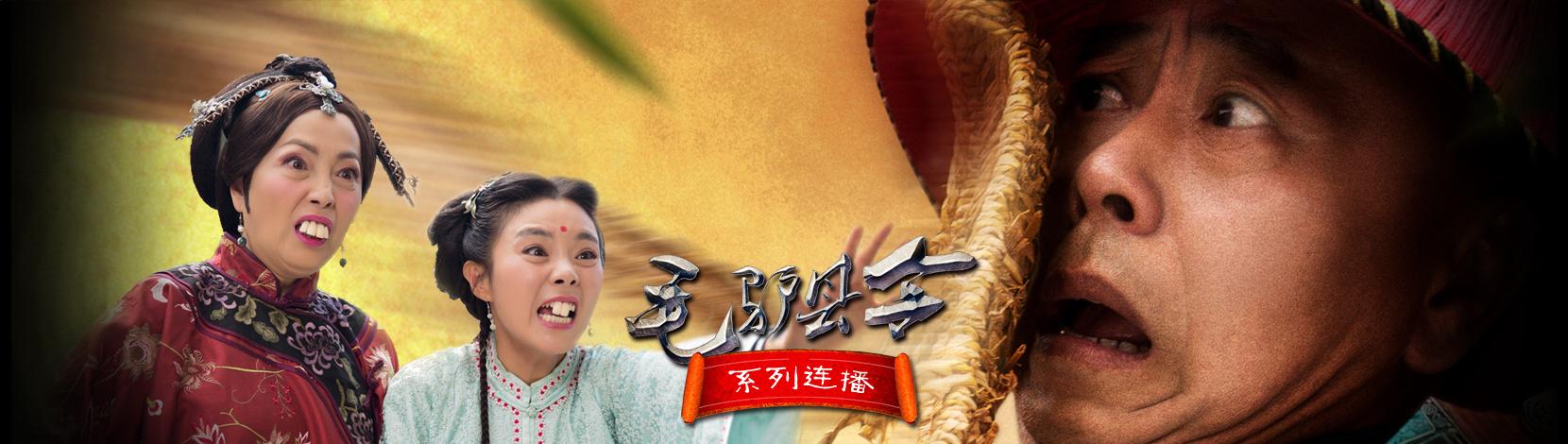 WOW剧场专题:毛驴县令连播