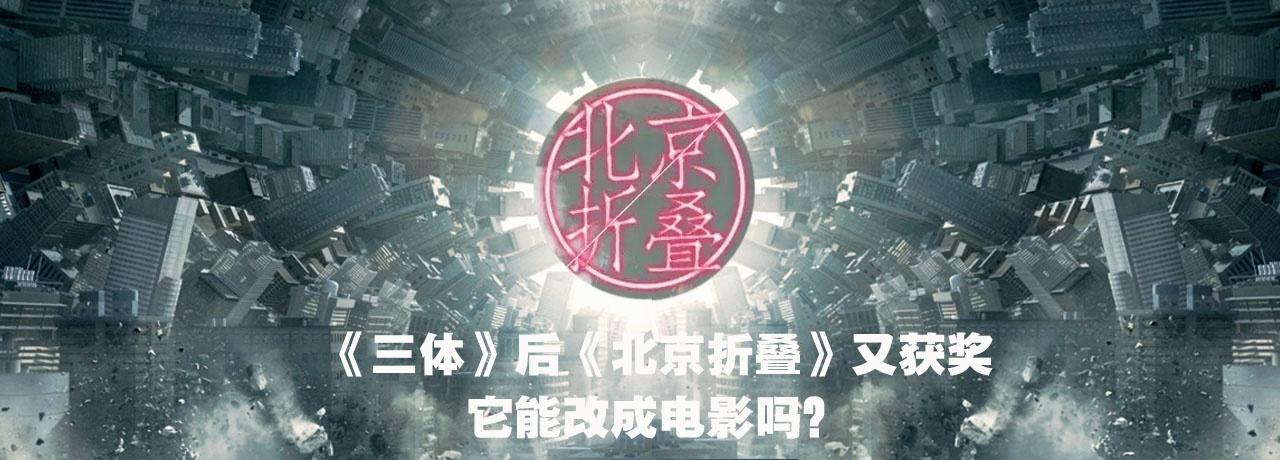 《三体》后《北京折叠》又获奖 它能改成电影吗?