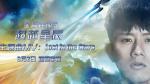 《星际迷航3》主题曲MV 张杰献唱诠释星际