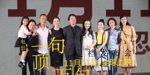 刘震云新片发布会力挺王宝强:他一定很不容易