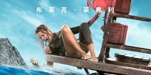 《鲨滩》曝终极预告 布莱克·莱弗利智勇斗白鲨