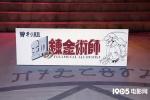 真人版《钢之炼金术师》杀青 荒川弘:对拍摄满意