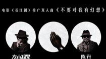 《长江图》推广曲MV 左小祖咒陈升因酒结缘