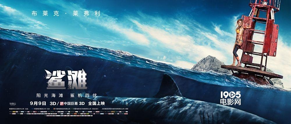 《鲨滩》观影获赞曝首映指南视频起底精彩看龟纹视频草图片