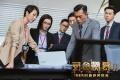 《反贪风暴2》男神女神全上线 成TVB迷必追电影