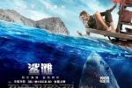 《鲨滩》今日震撼公映 五大看点揭秘惊险逃生巨制