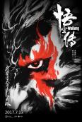 《悟空传》定档明年7.13 彭于晏将演绎最热血悟空