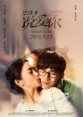 《234说爱你》关系海报 林依晨秦昊演绎