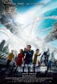 内地票房:《星际迷航3》连庄 大盘突破年度底限