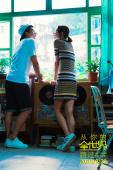 《全世界路过》曝新特辑 邓超张天爱杜鹃戏内纠葛