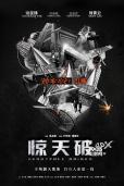 《惊天破》定档10月21日 谢霆锋刘青云陷入暗局