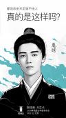 9月17日腾讯影业举办发布会 官方预热海报公布