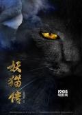 《妖猫传》曝特辑 陈凯歌苦练高颜值