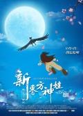 《新东方神娃》神娃奔月海报:中秋之夜龙凤团圆