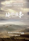 《地球四季》定档9.27 呆萌动物演绎奇趣大自然